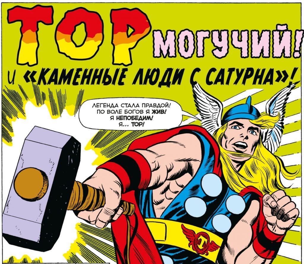 Лучшие комиксы лета 2020: супергерои Marvel и DC 11