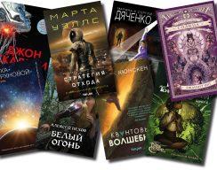 Что почитать из фантастики? Книжные новинки октября 2020 19