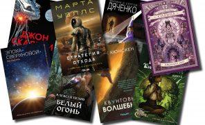 Что почитать из фантастики? Книжные новинки октября 2020