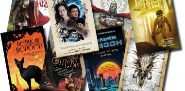 Что почитать из фантастики? Книжные новинки сентября 2020-го 20