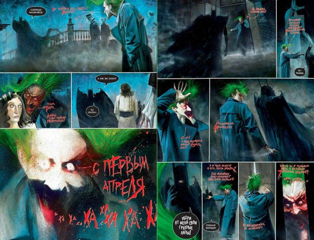 Комиксы про Джокера: с чего начинать читать 14