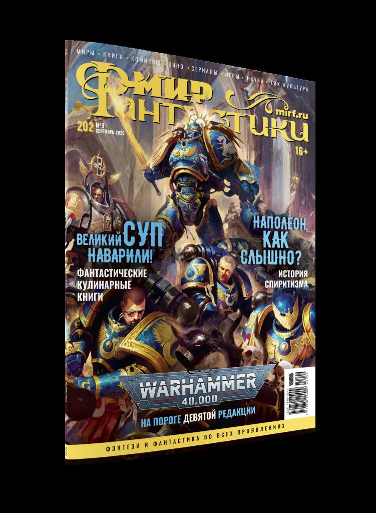 Мир фантастики №202 (Сентябрь 2020) 8
