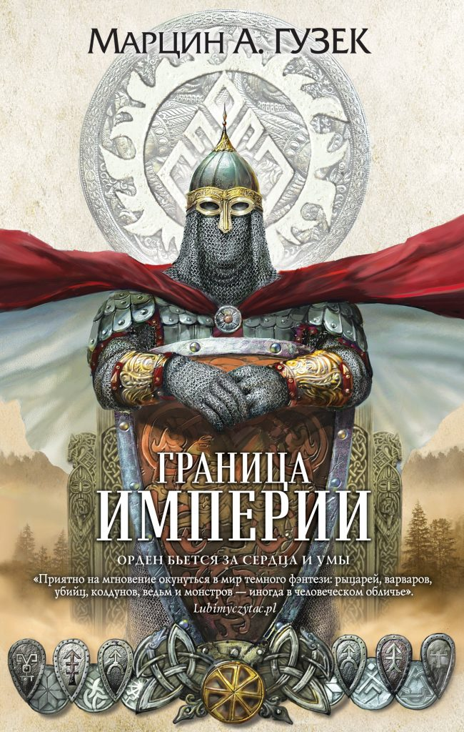 Марцин А. Гузек «Граница Империи»