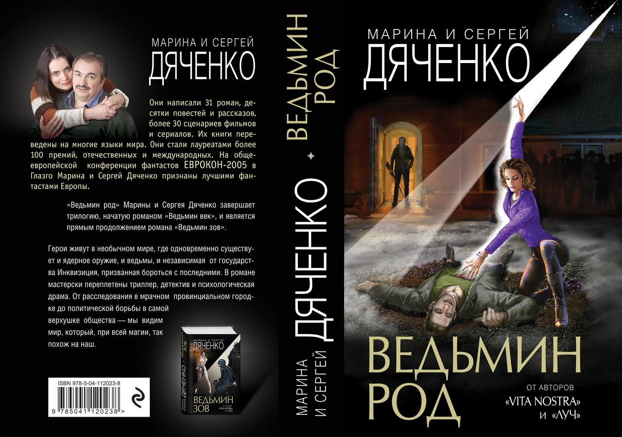 Что почитать: «Ведьмин род» Дяченко и подростковая повесть Филипа Дика 1