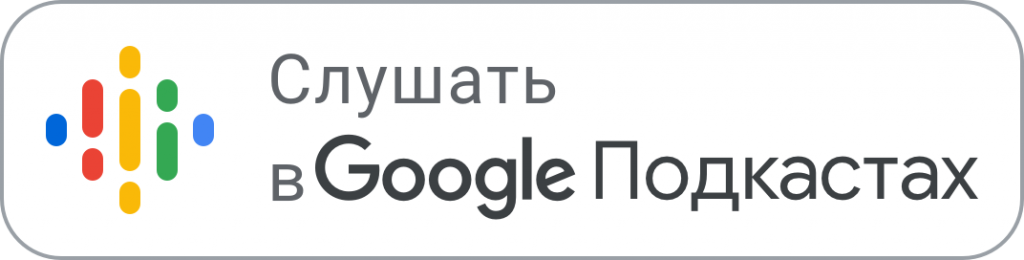 Слушать в Google Подкастах