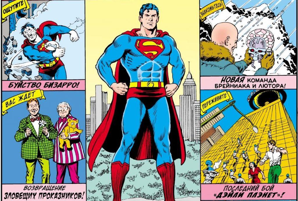 Лучшие комиксы лета 2020: супергерои Marvel и DC 19