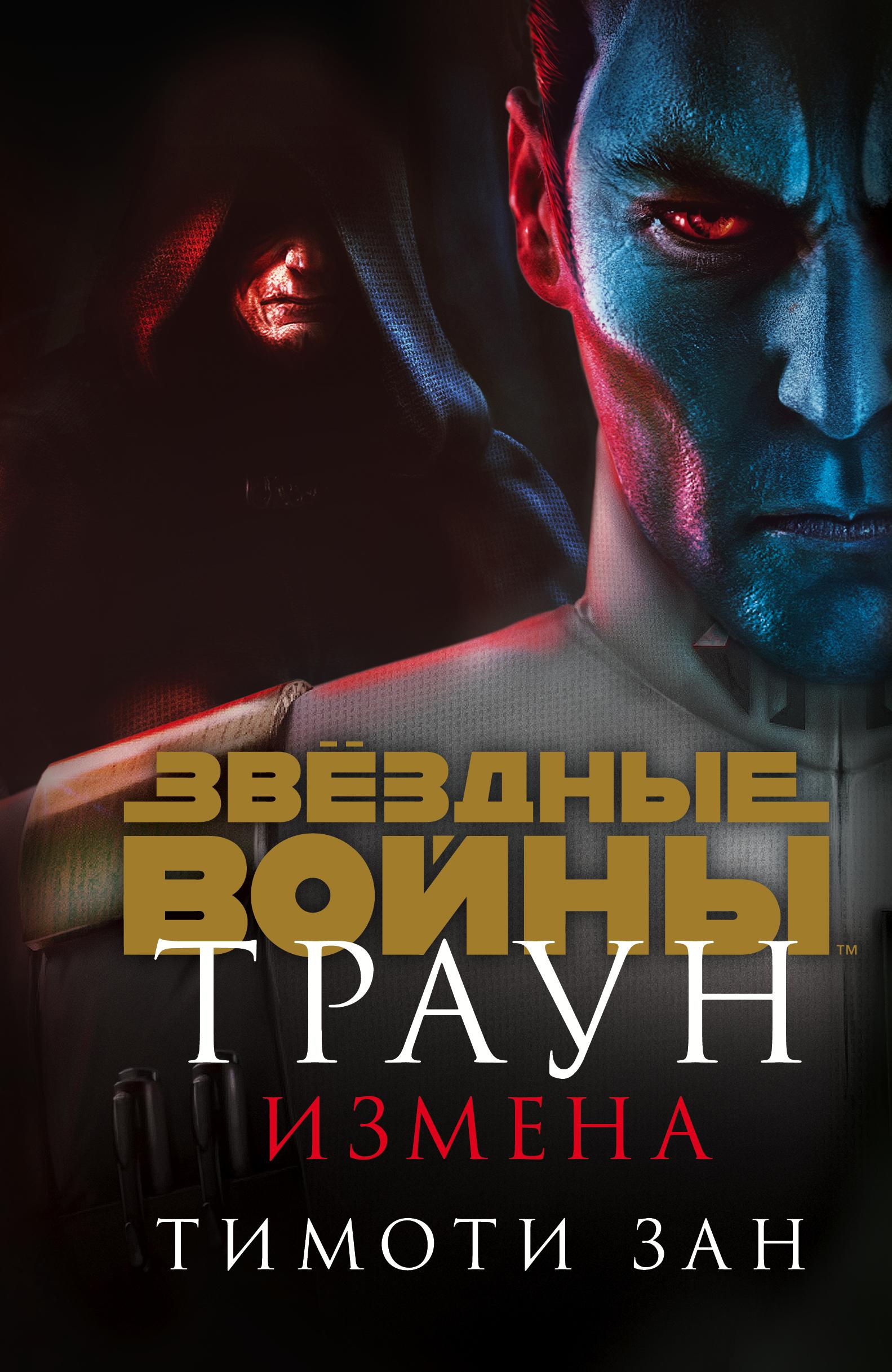 Читаем книгу «Траун: Измена» — финальную книгу вновой трилогии Тимоти Зана по«Звёздным войнам» 1