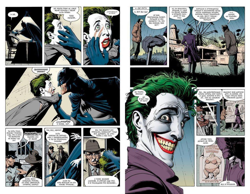 Комиксы про Джокера: с чего начинать читать 15