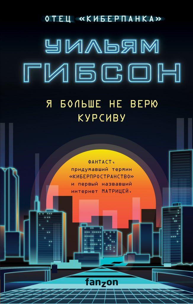 Что почитать из фантастики? Книжные новинки сентября 2020-го 18