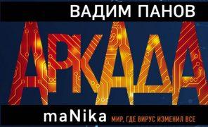 Вадим Панов «Аркада. Эпизод третий. maNika»