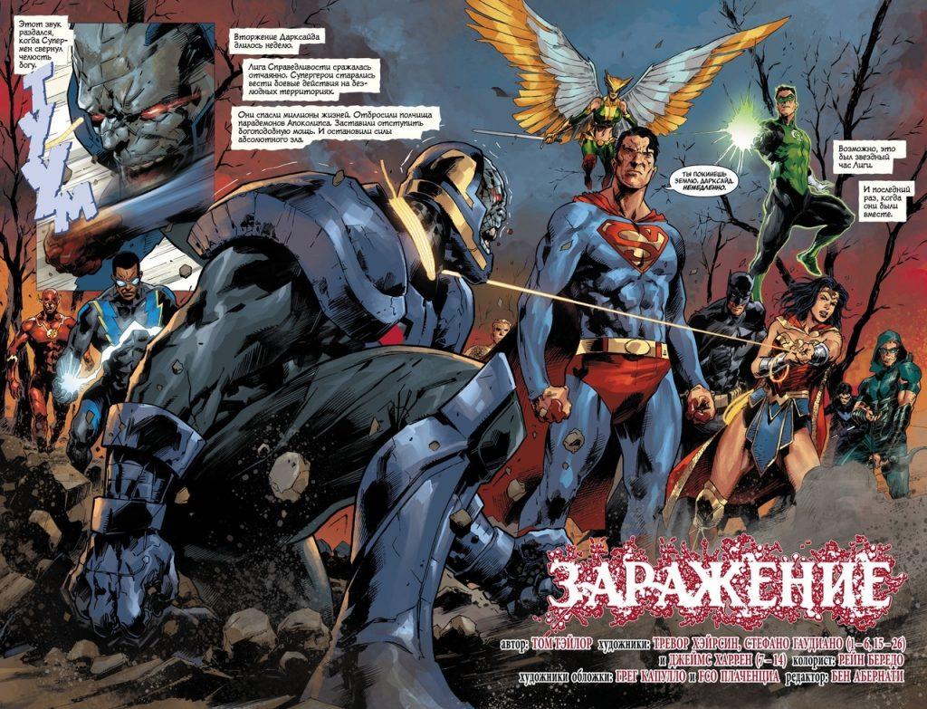 Лучшие комиксы лета 2020: супергерои Marvel и DC 13