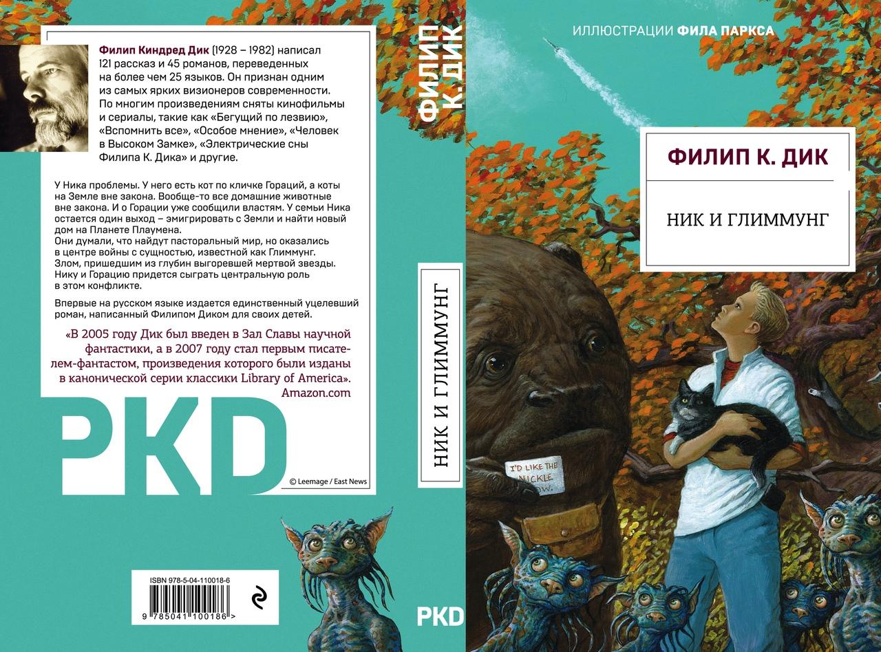 Что почитать: «Ведьмин род» Дяченко и подростковая повесть Филипа Дика 2