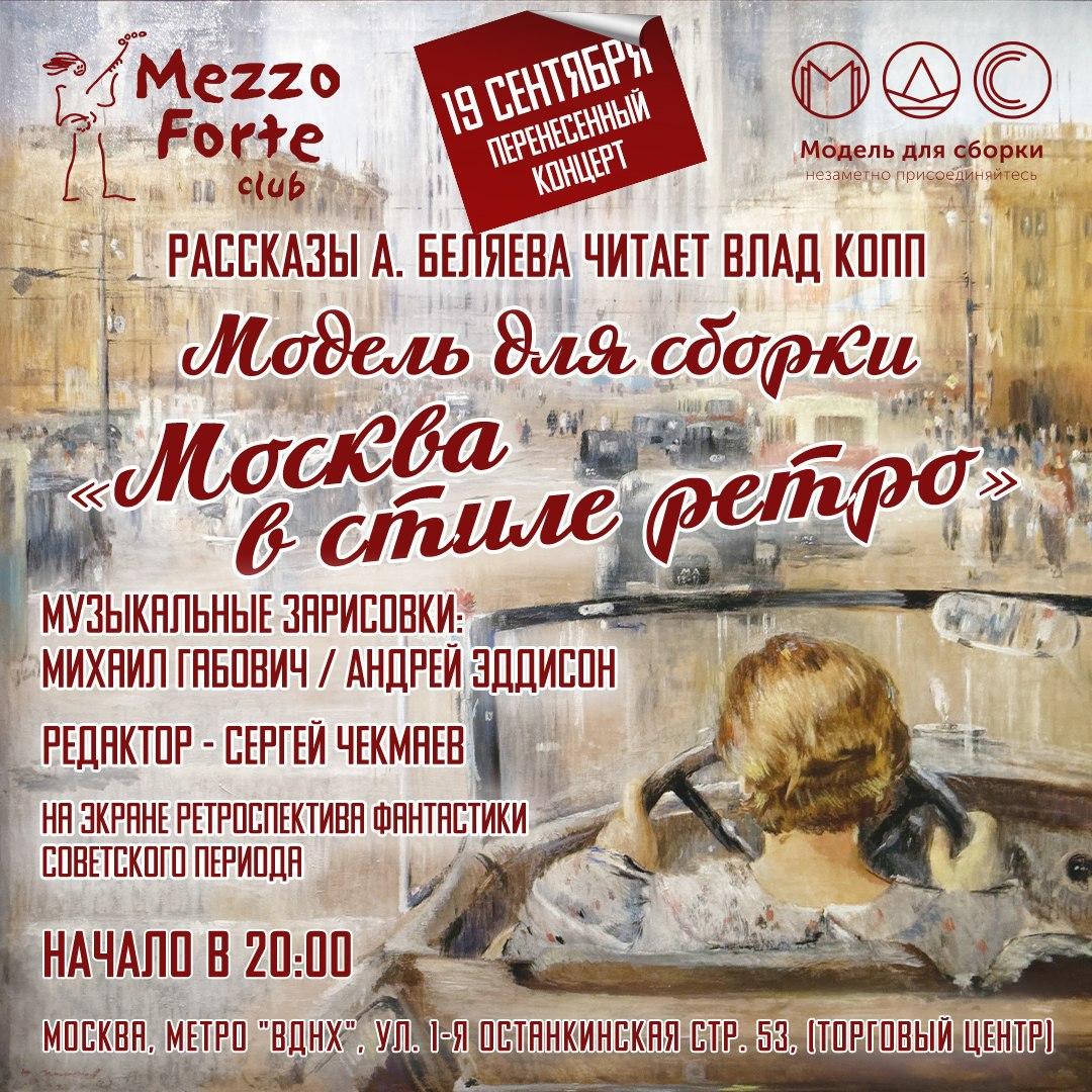 «Модель длясборки» снова выступит вМоскве — вклубе «Меццо Форте» 1