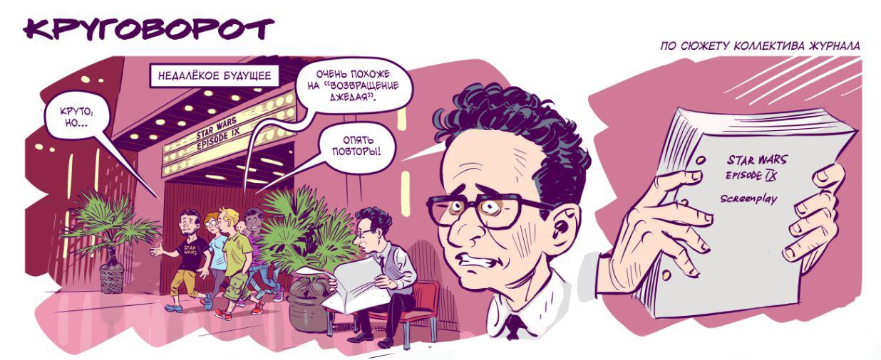 Комикс: круговорот