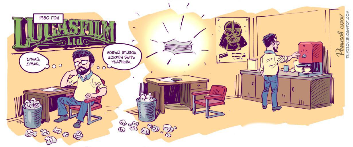 Комикс: круговорот 2