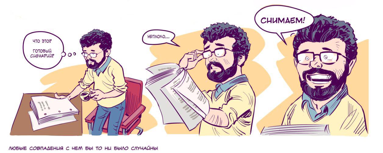 Комикс: круговорот 3