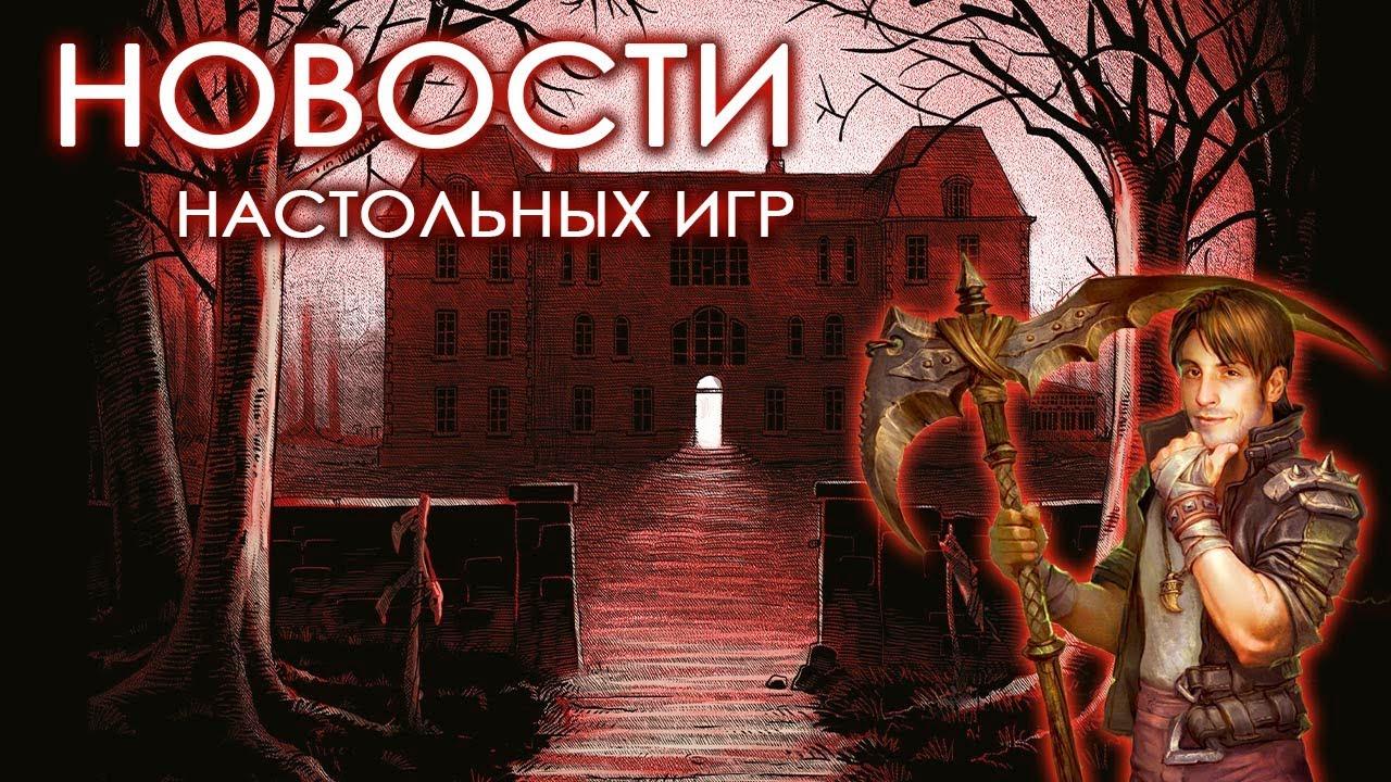 Русский Манчкин, Похищение, Салат Удачи: новости настольных игр Hobby World