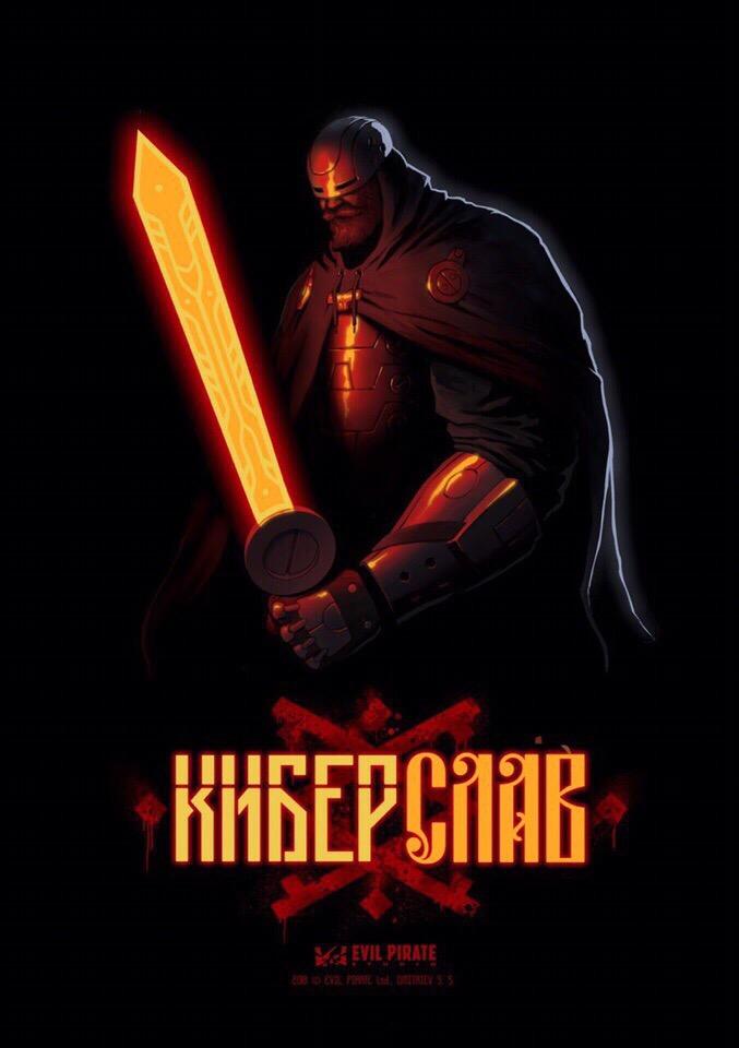 «Киберслав»: авторы нашли партнёров и закончили сценарий полнометражки 1