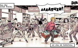 Комикс: эволюция