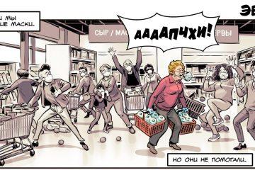 Комикс: Как мы начали носить маски