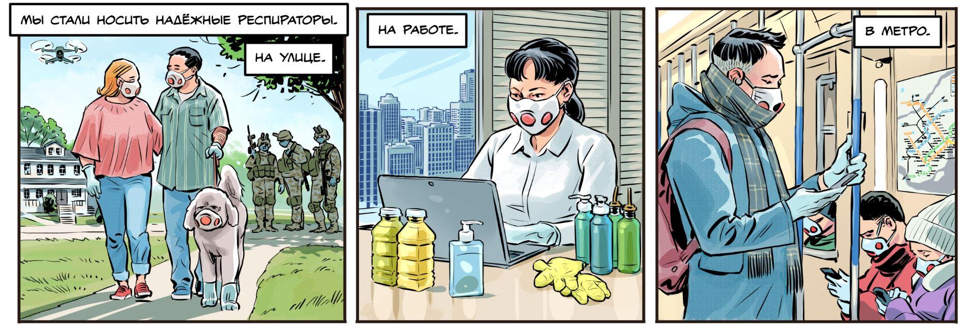 Комикс: эволюция 1