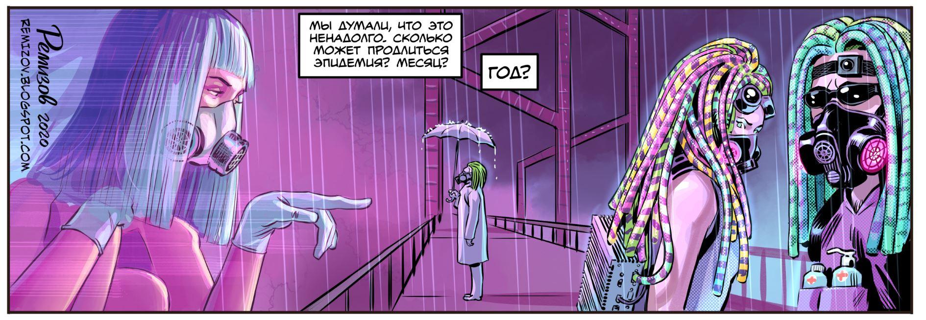 Комикс: эволюция 2