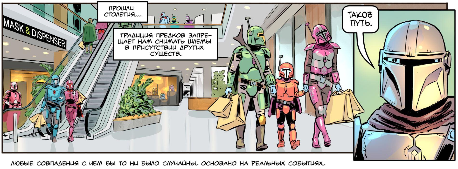 Комикс: эволюция 3