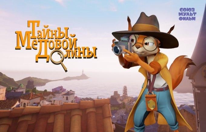 «Союзмультфильм»выпустит новый мультсериал — детский детектив посценарию Донцовой