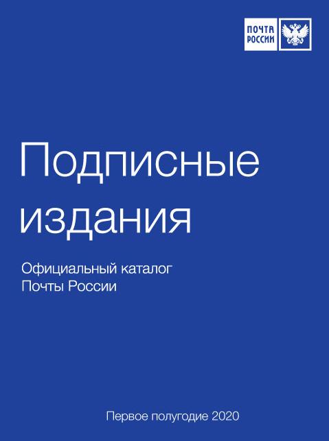 Каталог «Подписные издания» Почты России