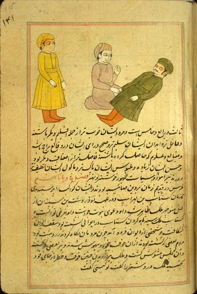 Великая мусульманская наука древних арабов 15
