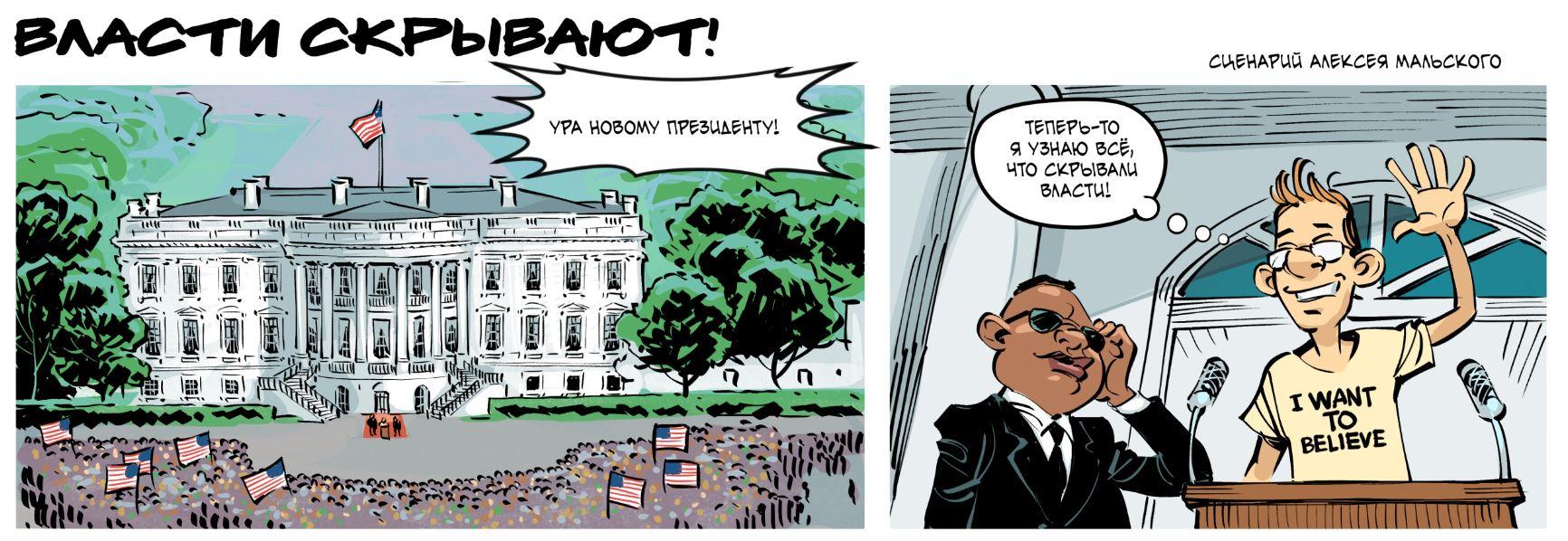 Комикс: власти скрывают!