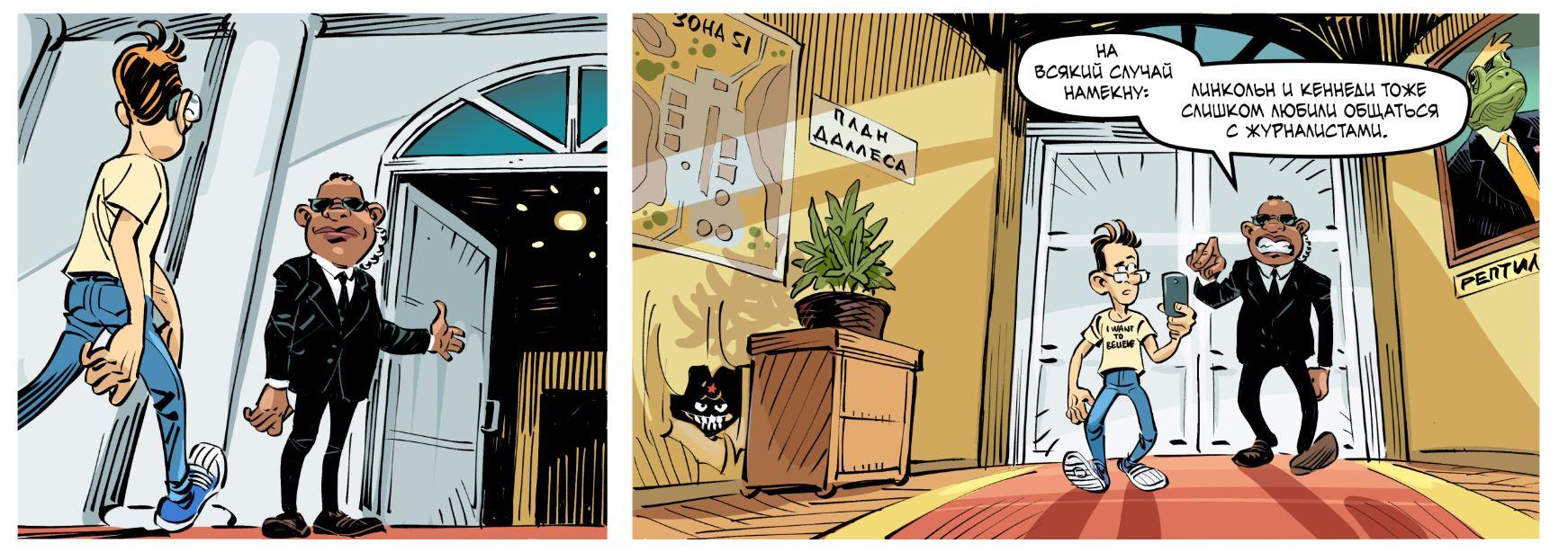 Комикс: власти скрывают! 1