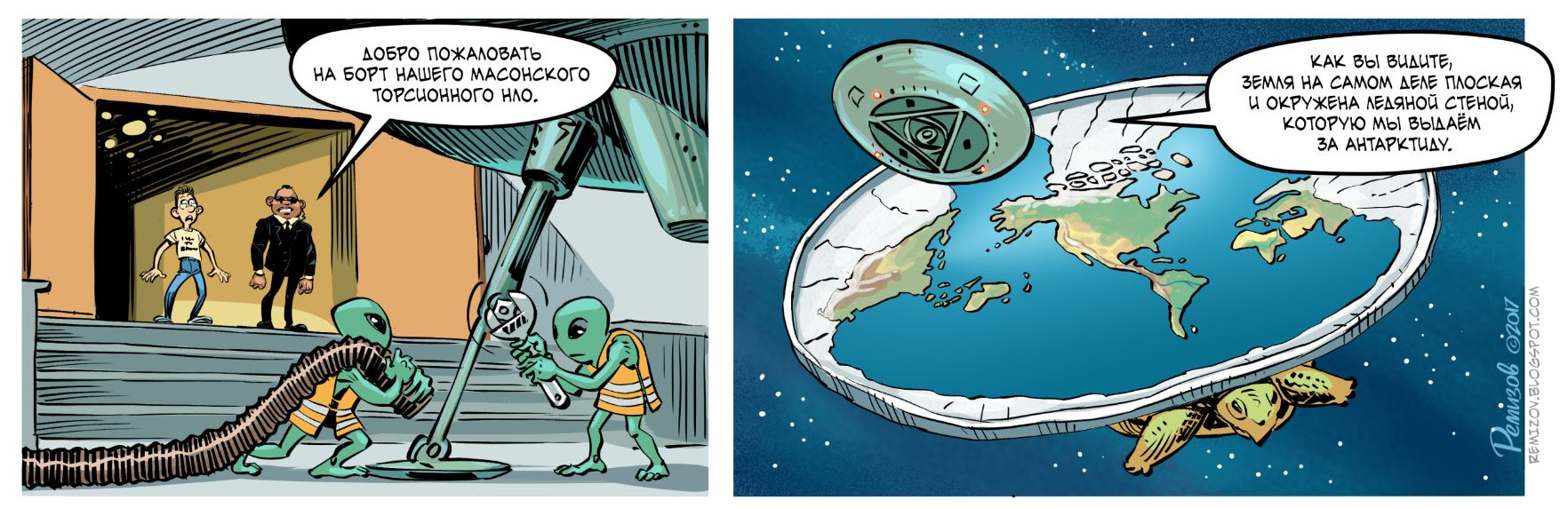 Комикс: власти скрывают! 2