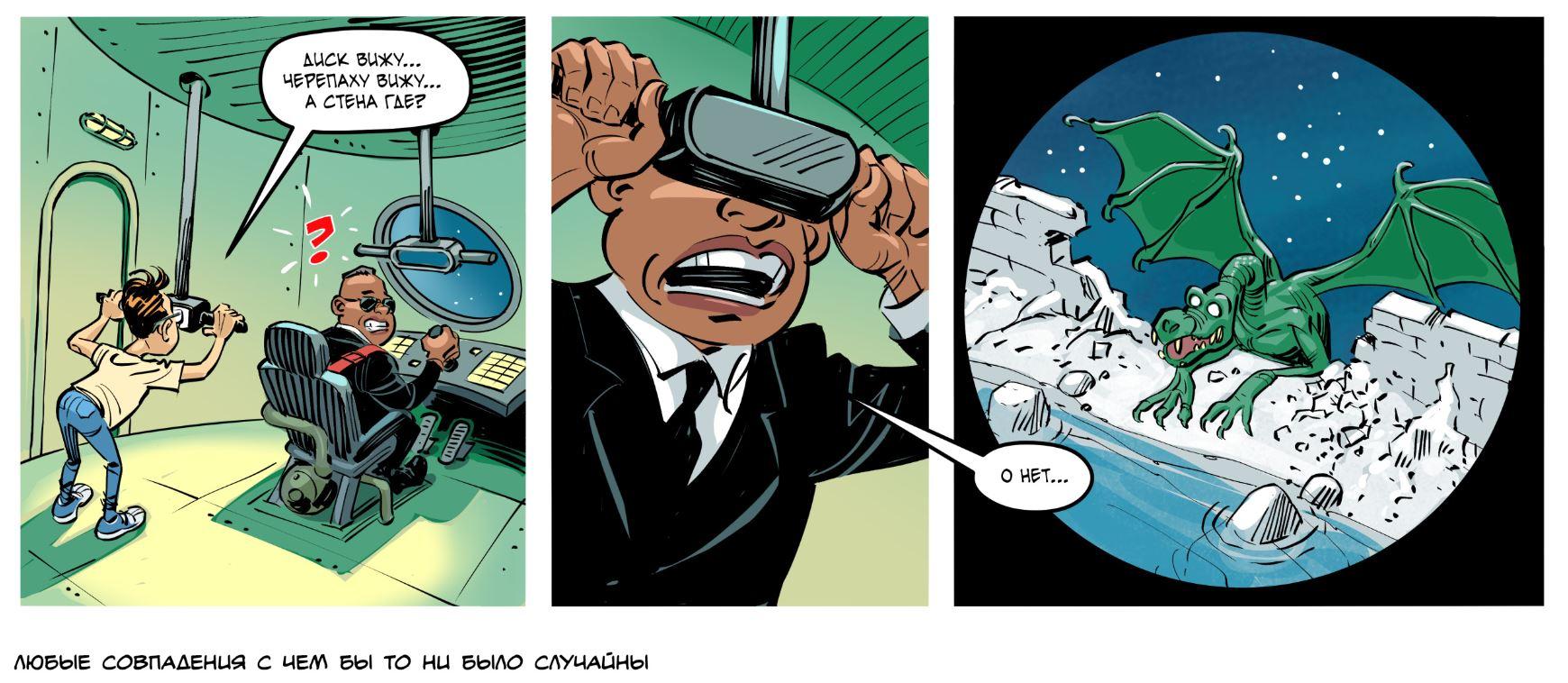 Комикс: власти скрывают! 3