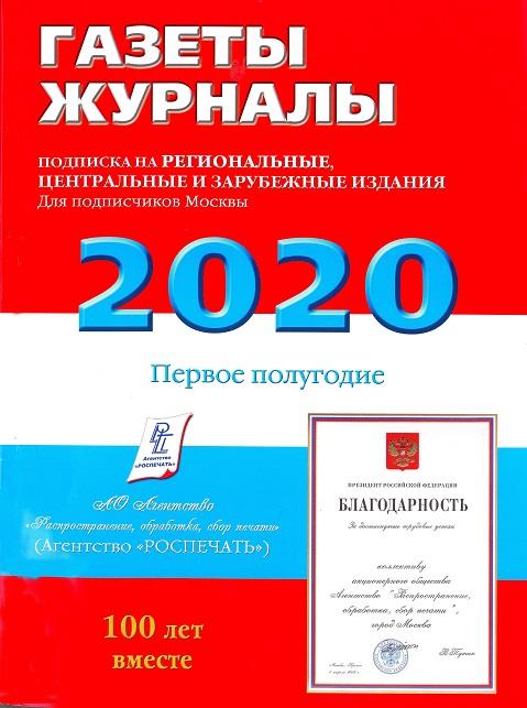 Каталог агентства Роспечать
