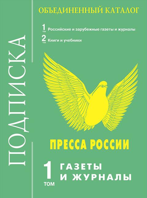 Каталог «Пресса России»