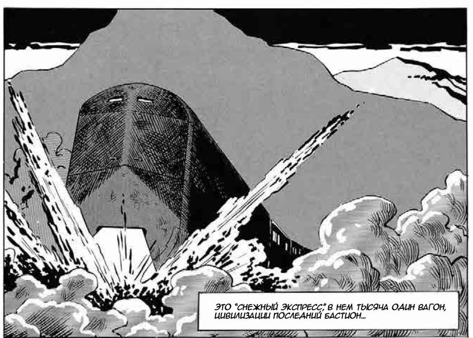 «Сквозь снег»: комикс о губительном и спасительном прогрессе 1