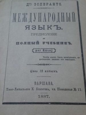 учебник эсперанто русский