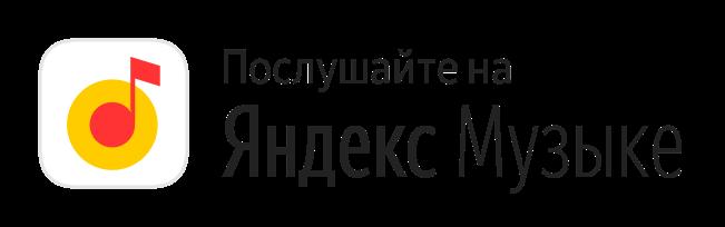 Послушайте на Яндекс Музыке
