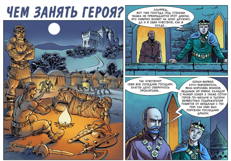 Комикс: Чем занять героя? 1