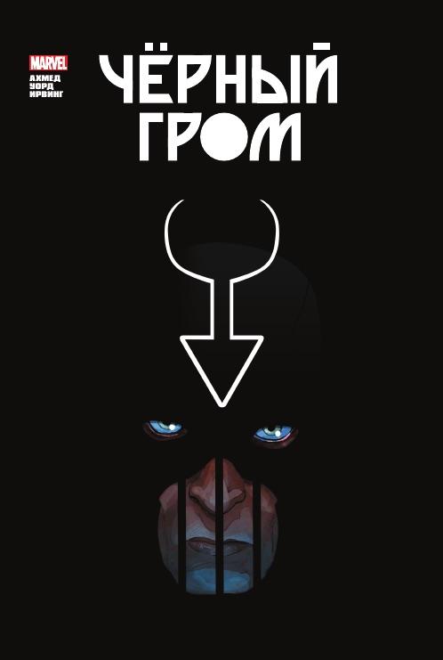 Анонсы комиксов Marvel на Comic Con Russia