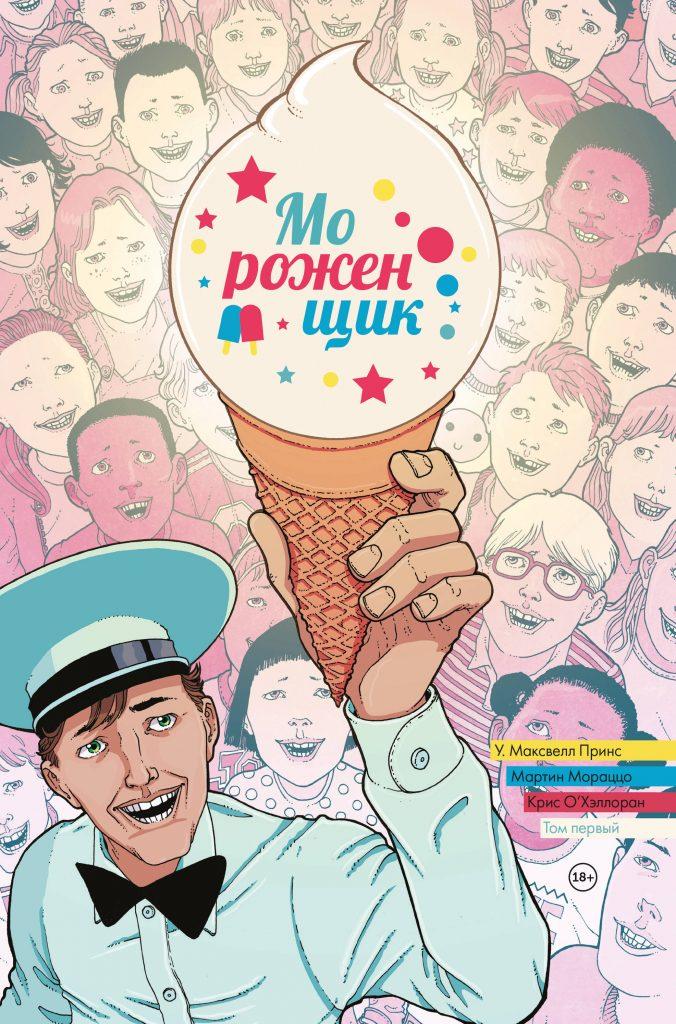 Важные анонсы комиксов на Comic Con Russia: фантастика, фэнтези и мистика 3