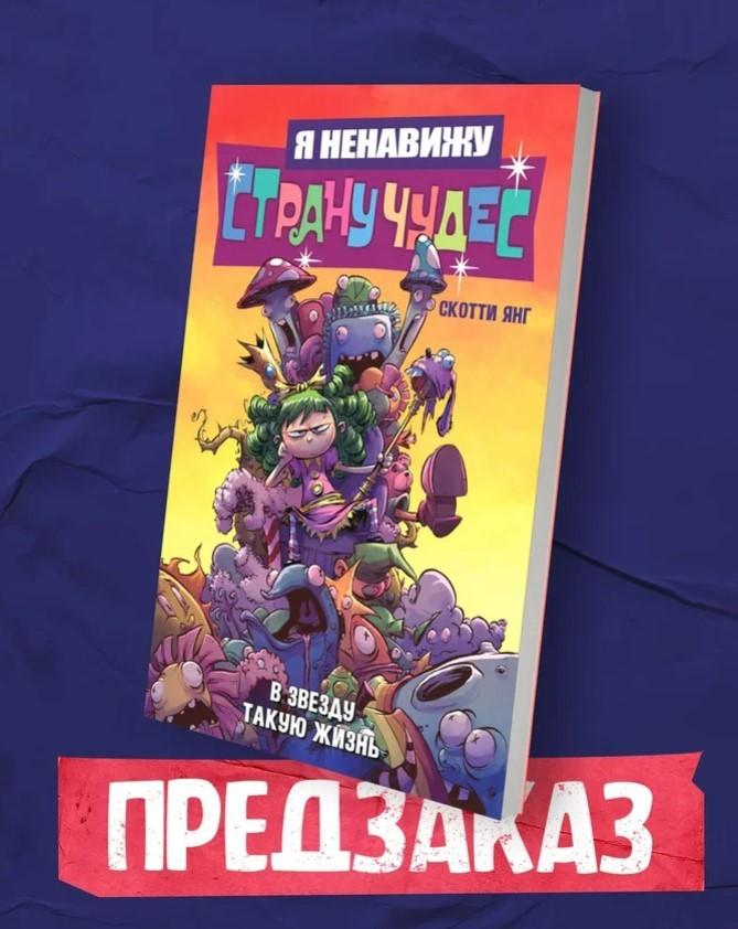 Важные анонсы комиксов на Comic Con Russia: фантастика, фэнтези и мистика 4