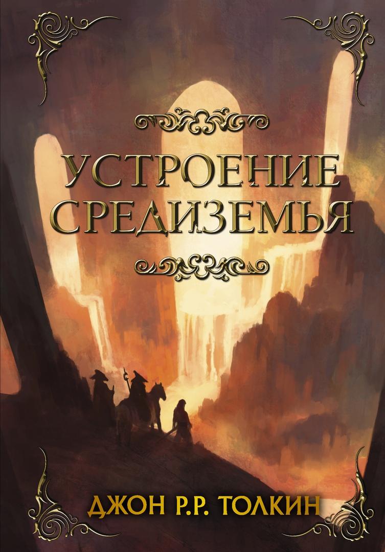Что почитать: Джон Р. Р. Толкин «Устроение Средиземья» 1