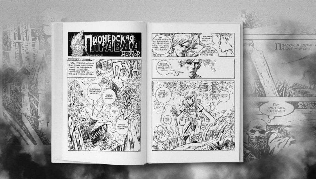 «Комикс Паблишер» выпустит двухтомник с комиксами Аскольда Акишина 1