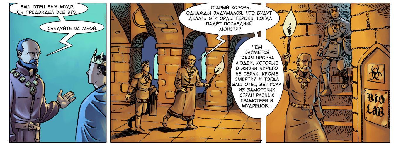 Комикс: Чем занять героя? 2