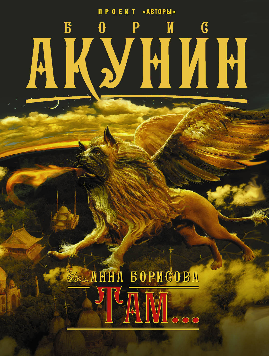 Роман Бориса Акунина «Там...» ожизни после смерти станет сериалом 1
