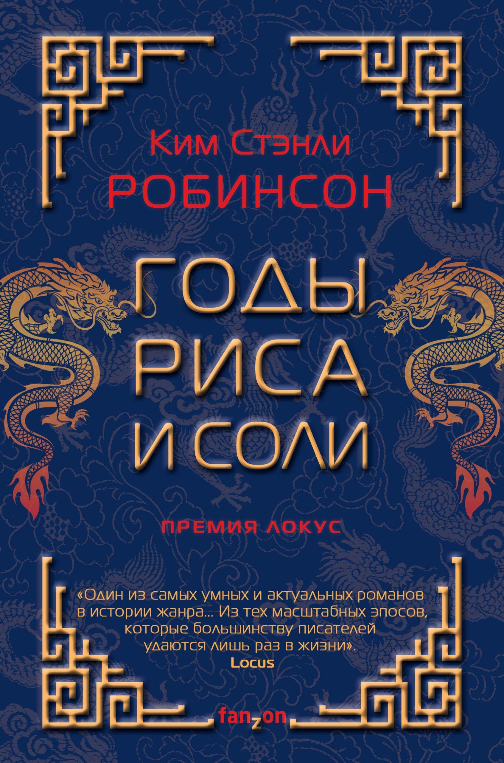 Читаем книгу «Годы риса и соли» Кима Стэнли Робинсона 1