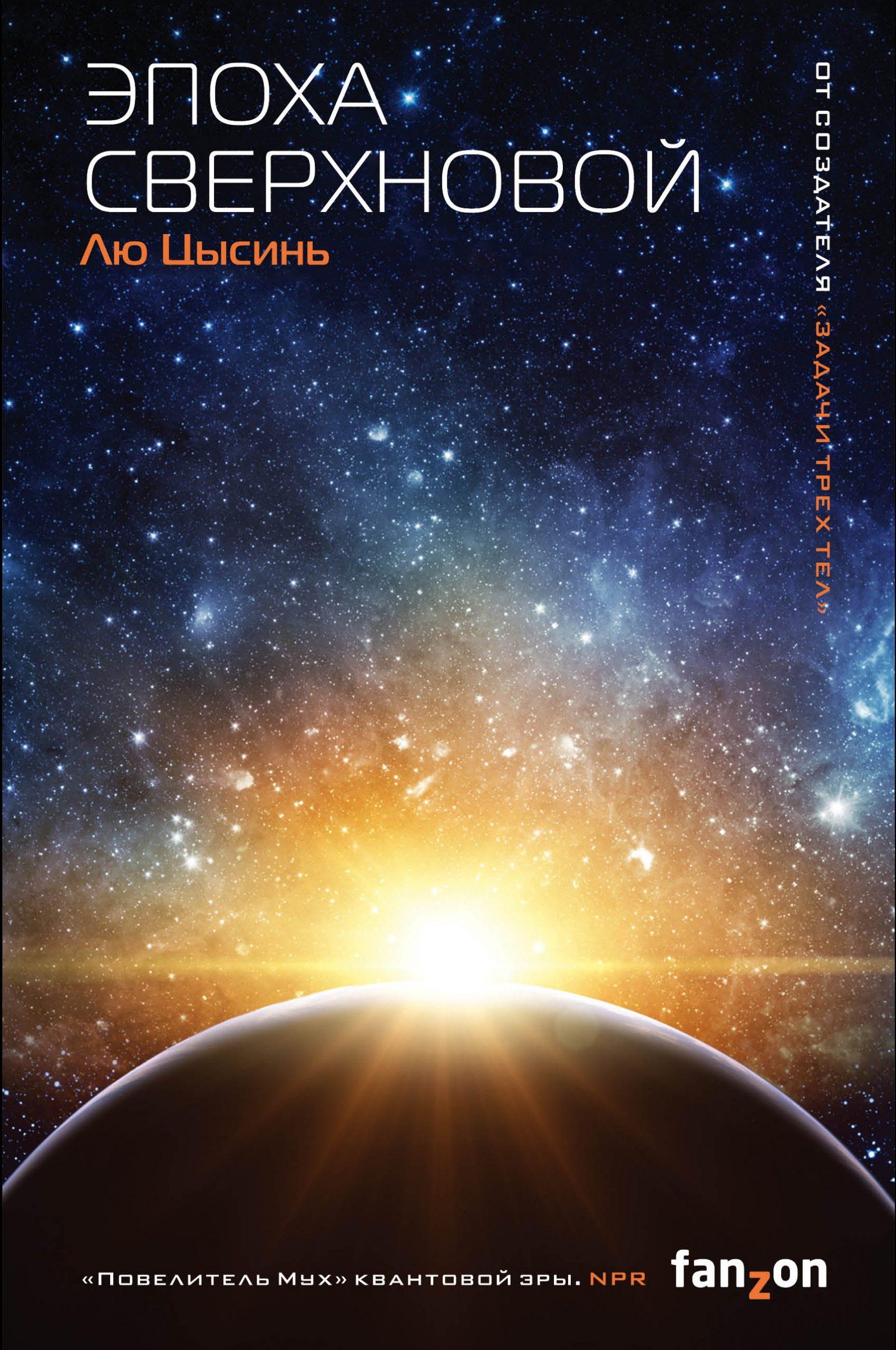 Читаем книгу Лю Цысиня «Эпоха Сверхновой» 1