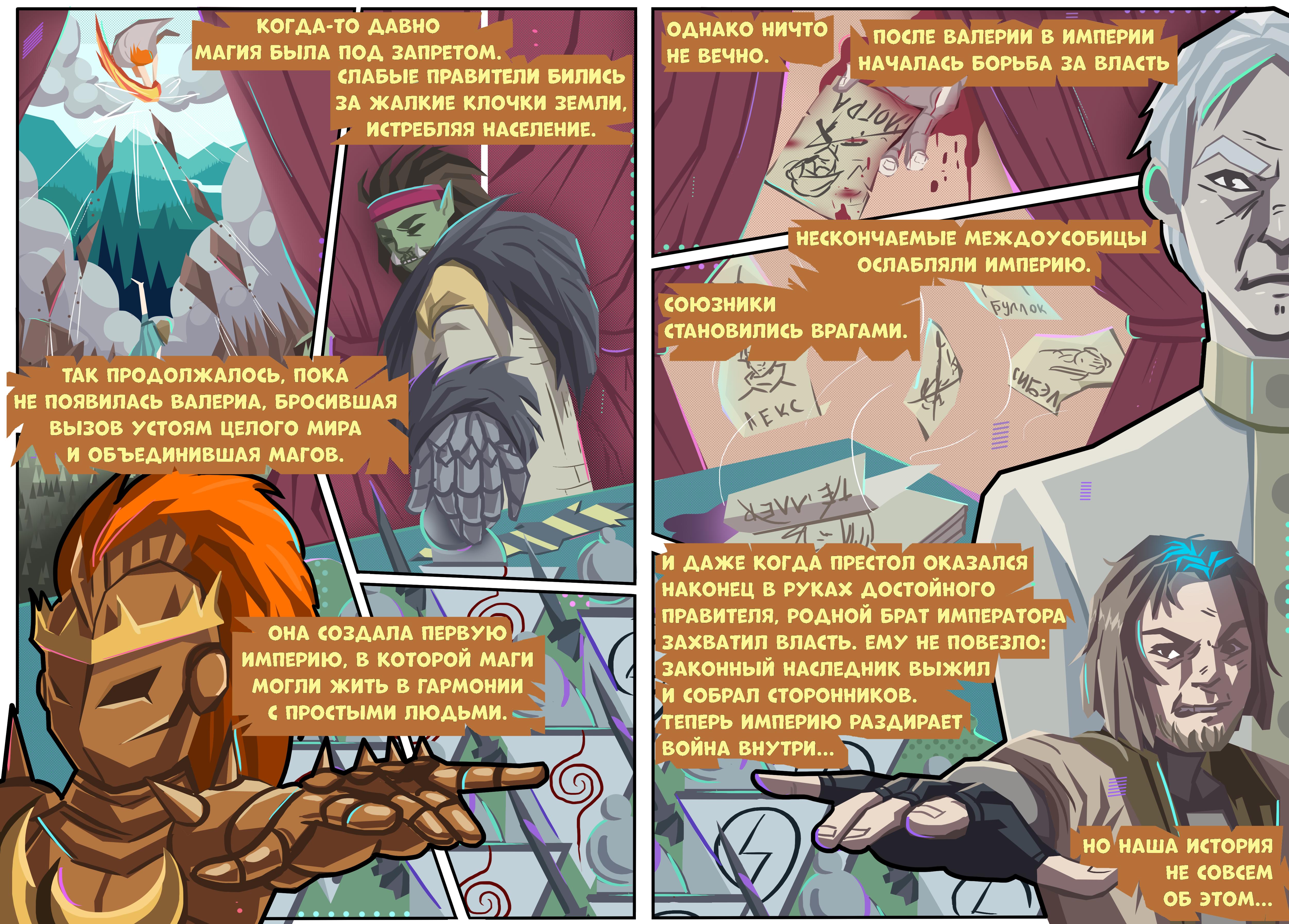 Автор фэнтези-комикса «Верингер: Сущность»— одедлайнах и вдохновении 3